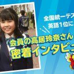 小学2年で英検2級取得した少女が、中1で全国統一テストで英語1位に!! その横顔と勉強法を密着インタビュー