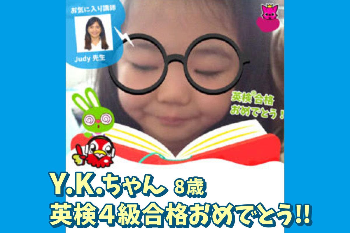 Y.K.ちゃん8歳 英検4級にみごと合格アンケート