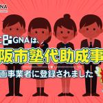 ENC/GNAは、大阪市塾代助成事業の参画事業者に登録されました