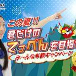 「この夏、君だけのてっぺんを目指せ」キャンペーン 8/末まで延長!
