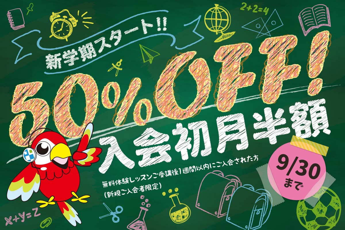 新学期応援!ご入会で初月半額キャンペーン 9末まで!
